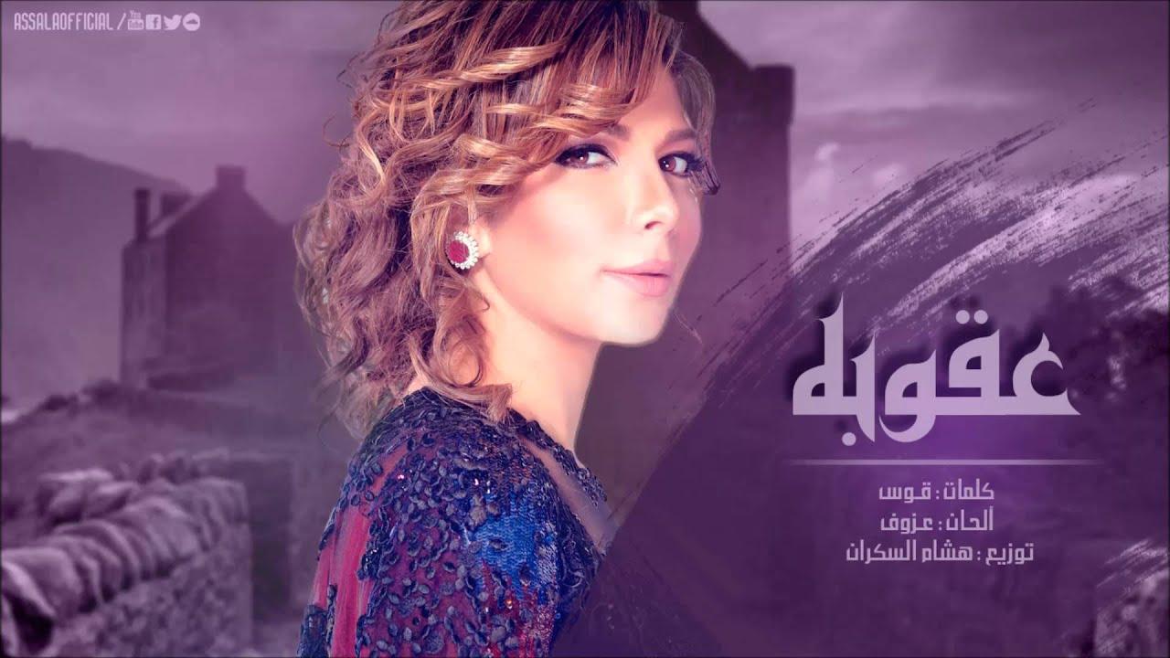 Assala - Aqoba | اصاله - عقوبه #1