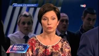 Украина: кто виноват? Право голоса