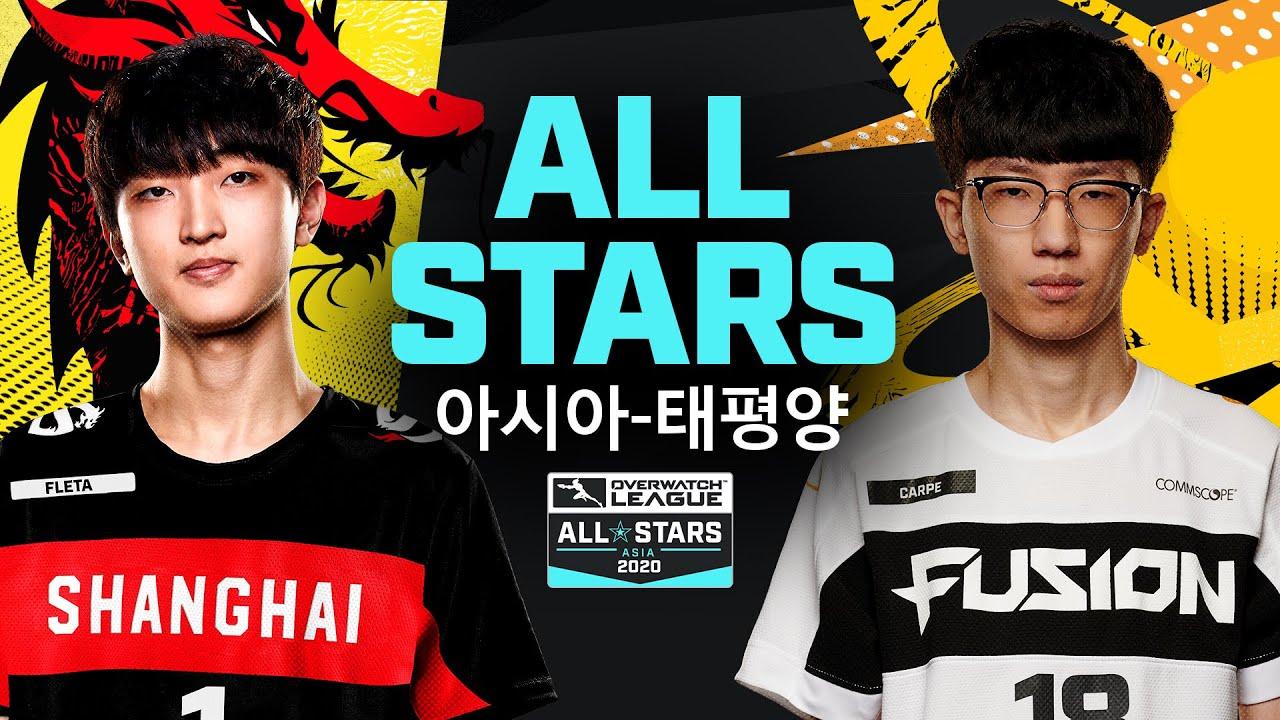 오버워치 리그 2020시즌 올스타전 | 아시아-태평양