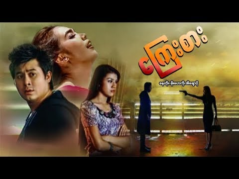 Myanmar Movies-Kay Sar-Nay Toe,Moe Hay Ko,Ei Chaw po from YouTube · Duration:  1 hour 55 minutes 54 seconds