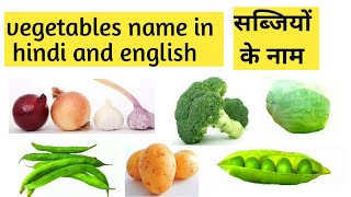 vegetables name in hindi and english  | सब्जियो के नाम | Tech Shikvan