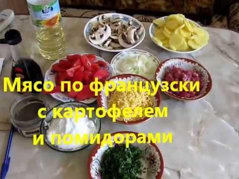 Свинина с картошкой и помидорами рецепты 174