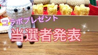 プレゼント企画の当選者発表【ID&ゆーぽん✖️ハピママコラボ】☆スクイーズ&手編みのハート小物入れ☆