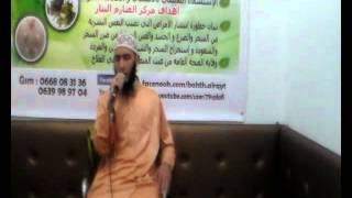 رقية العين و الحسد بصوت الراقي المغربي عبد العالي بالحبيب