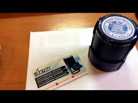 Печать предпринимателя .Макет 68
