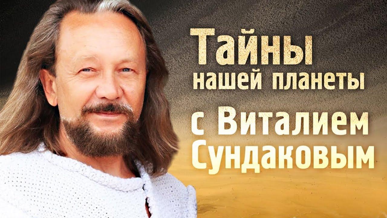 Картинки по запросу Виталий Сундаков. Великие тайны мира