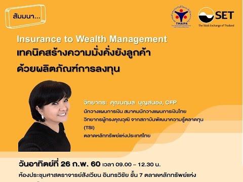 Insurance to Wealth Management เทคนิคสร้างความมั่งคั่งยังลูกค้าด้วยผลิตภัณฑ์การลงทุน
