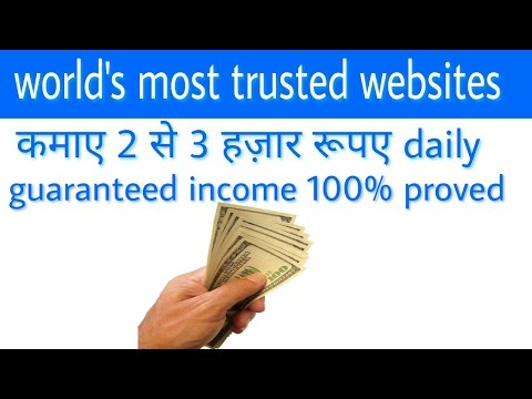 100% Proven How To Earn ₹2000 - ₹3000 Per Day|| With The Worlds Most Trusted Websites