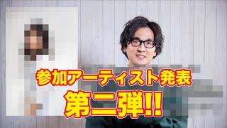 【第2弾!!】3rd Cover Album「これくしょん3」参加アーティスト発表!!