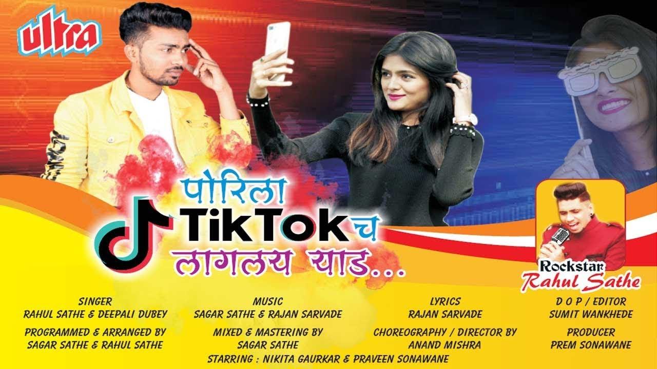Download पोरीला TIKTOK च लागलय याड | Porila Tiktok cha Laaglay Yaad | Latest Marathi Song 2020 | Rahul Sathe