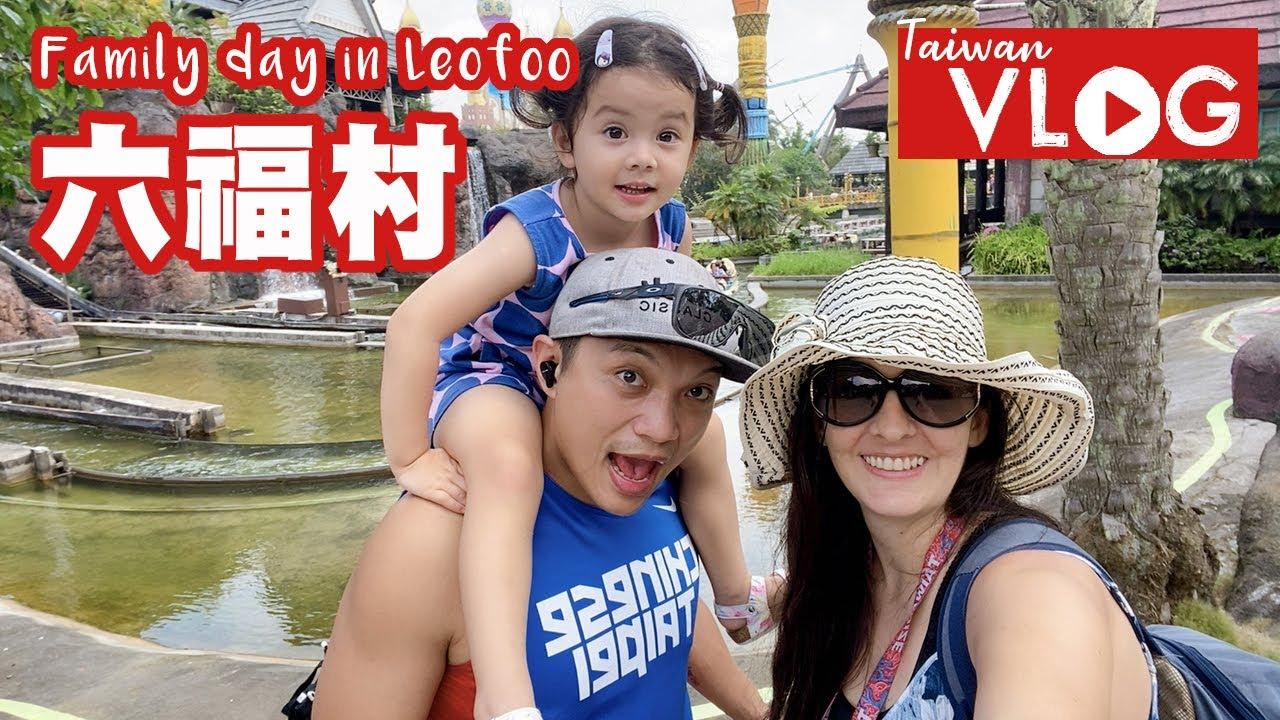 Taiwan VLOG#15 台灣遊樂園!暑假去哪裡玩?親子景點~Amusement park ft.ShopBack
