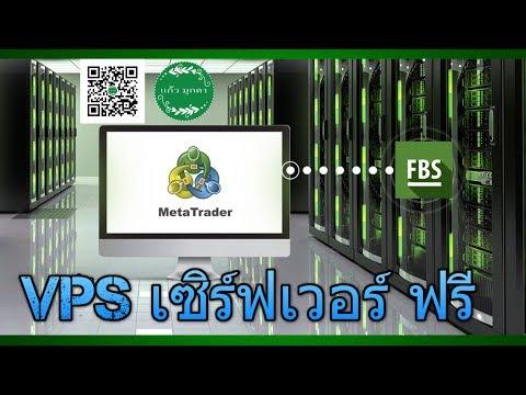 Server VPS ฟรี จาก FBS