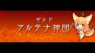 【テラオリ】タイマン親善、最強のアルケミストに再び挑戦【ランサー】のサムネイル
