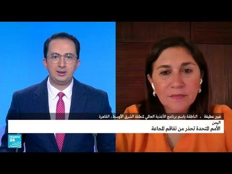 الأمم المتحدة تحذر من تفاقم المجاعة في اليمن • فرانس 24  - 18:57-2021 / 9 / 24
