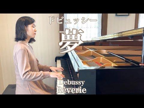 ドビュッシー 夢 Debussy Rêverie 野上真梨子 Mariko Nogami