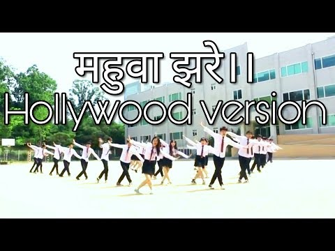 NEW CG SONG 2017 | Mahua Jhare | Remix Cover song| Hollywood version [The Bhoko Lolo]