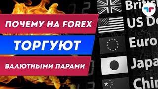TeleTrade обучение Форекс:  Урок 3  Почему на Forex торгуют валютными парами?