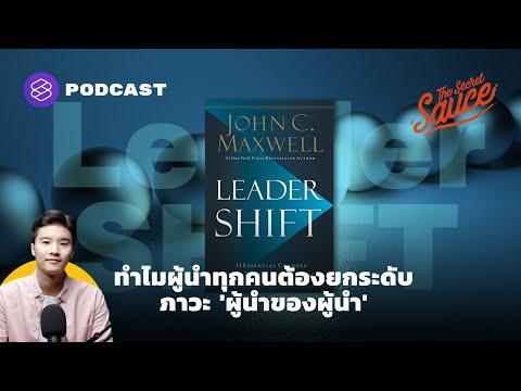 ทำไมผู้นำทุกคนต้องยกระดับภาวะ 'ผู้นำของผู้นำ' | The Secret Sauce EP.374