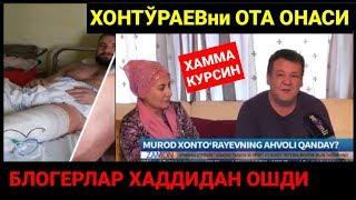 ХОНТЎРАЕВни Отаси Душманларига Жавоб Килди