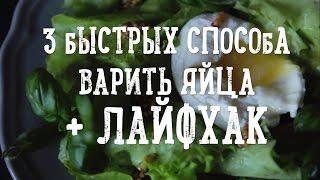 З способа варки яиц + лайфхак [Рецепты Bon Appetit]