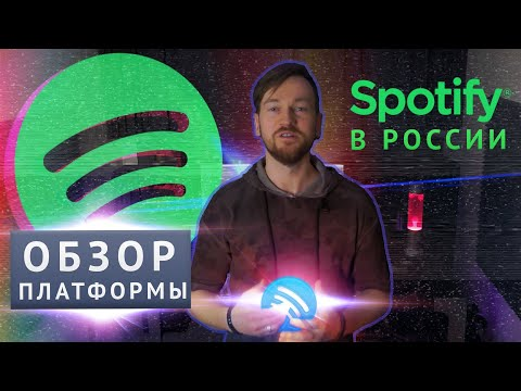 Вопрос: Как скрыть список недавно прослушанных исполнителей в приложении Spotify для Android?