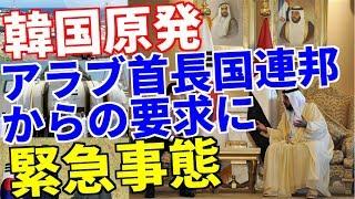 韓国 UAEから「裏合意」の履行を要求され緊急事態に直面
