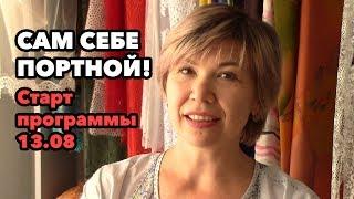 """Анонс нового проекта """"Сам себе портной"""""""