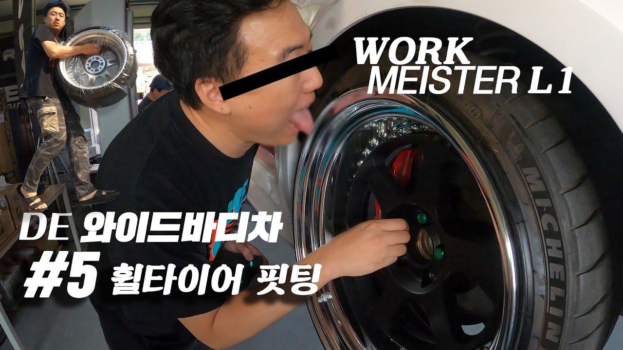 와이드바디차 최강옵셋 WORK휠 말아끼우기 바퀴핏팅의 대역사 #오버휀다 #와이드바디 #휠타이어    제네시스쿠페가 젠쿱이 아니여버리게 만드는 초강력휠