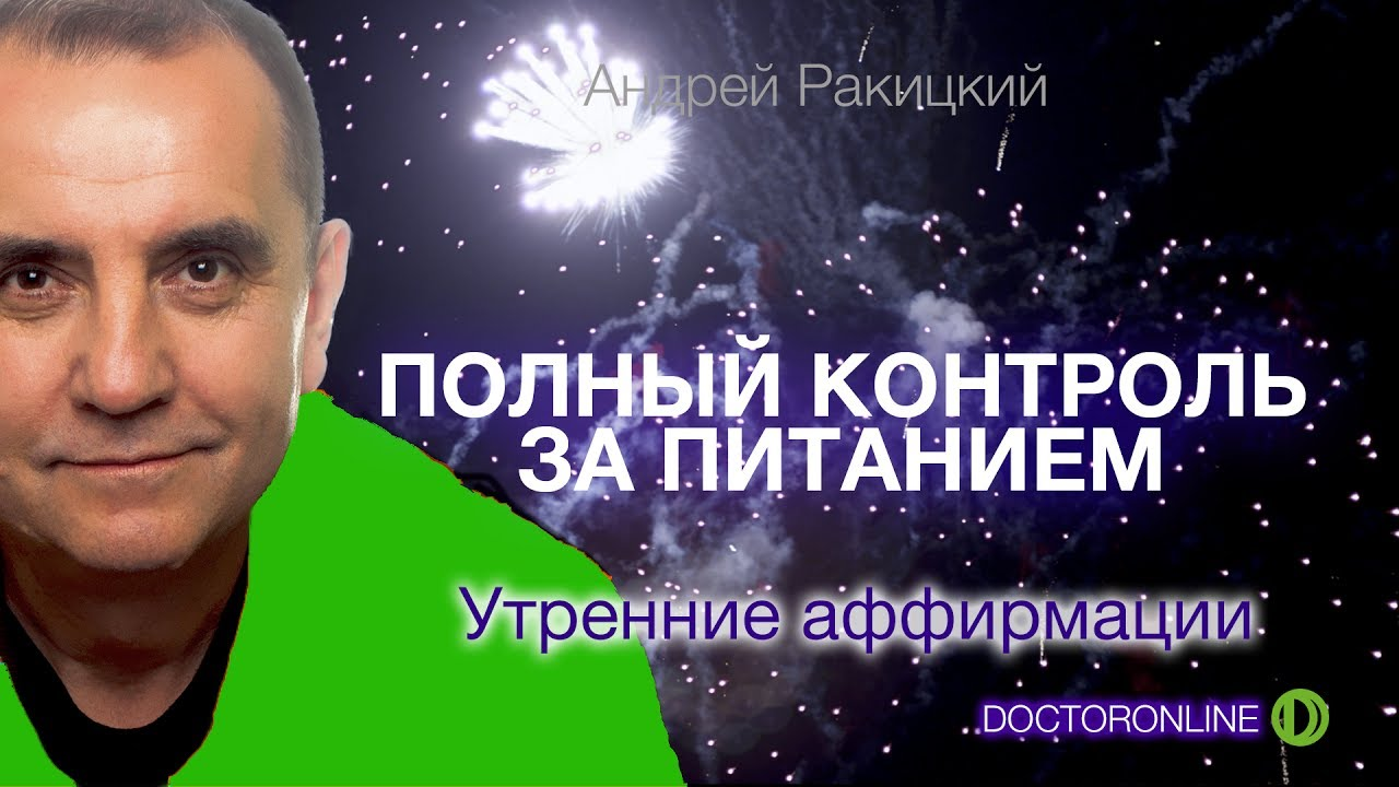 АНДРЕЙ РАКИЦКИЙ ГИПНОЗ ОТ ПЕРЕЕДАНИЯ СКАЧАТЬ БЕСПЛАТНО