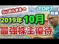 【株チューブの最強株主優待#11】2019年10月の株主優待〜前編〜