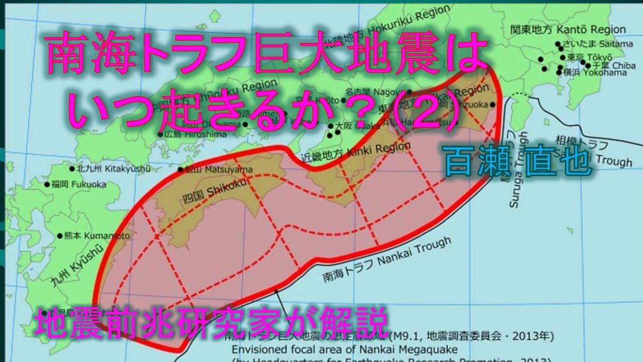 百瀬 直也 地震