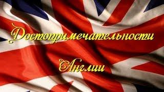 Достопримечательности Англии. Топ 10(Сегодня поговорим о лучших достопримечательностях Англии. Великобритания -- страна с богатейшей историей...., 2013-09-16T18:08:17.000Z)