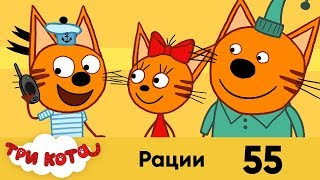 Три кота | Серия 55 | Рации