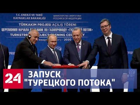 Запуск газопровода 'Турецкий