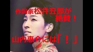 山内惠介の「涙くれないか」が、USEN演歌ウイークリーチャートで自身初...
