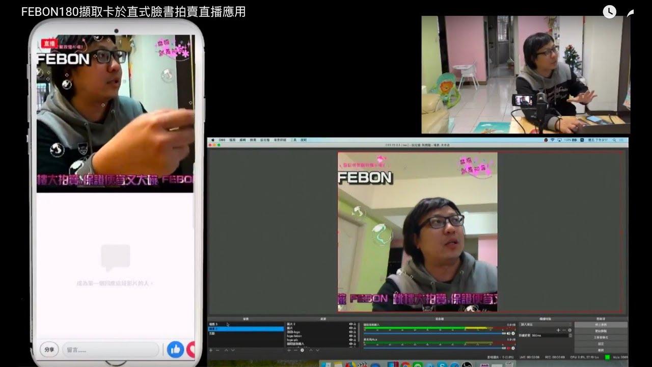 FEBON180擷取卡於直式臉書拍賣直播應用 - YouTube