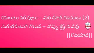 Koniyada Tharame Ninnu Song Lyrics | Telugu Christian Songs With Lyrics