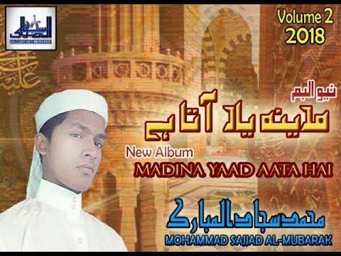 Madina Yaad Aata Hai Sajjad Al Mubarak Molana Imtiyaz Sidat Mera ustad Ji ka oreginal record