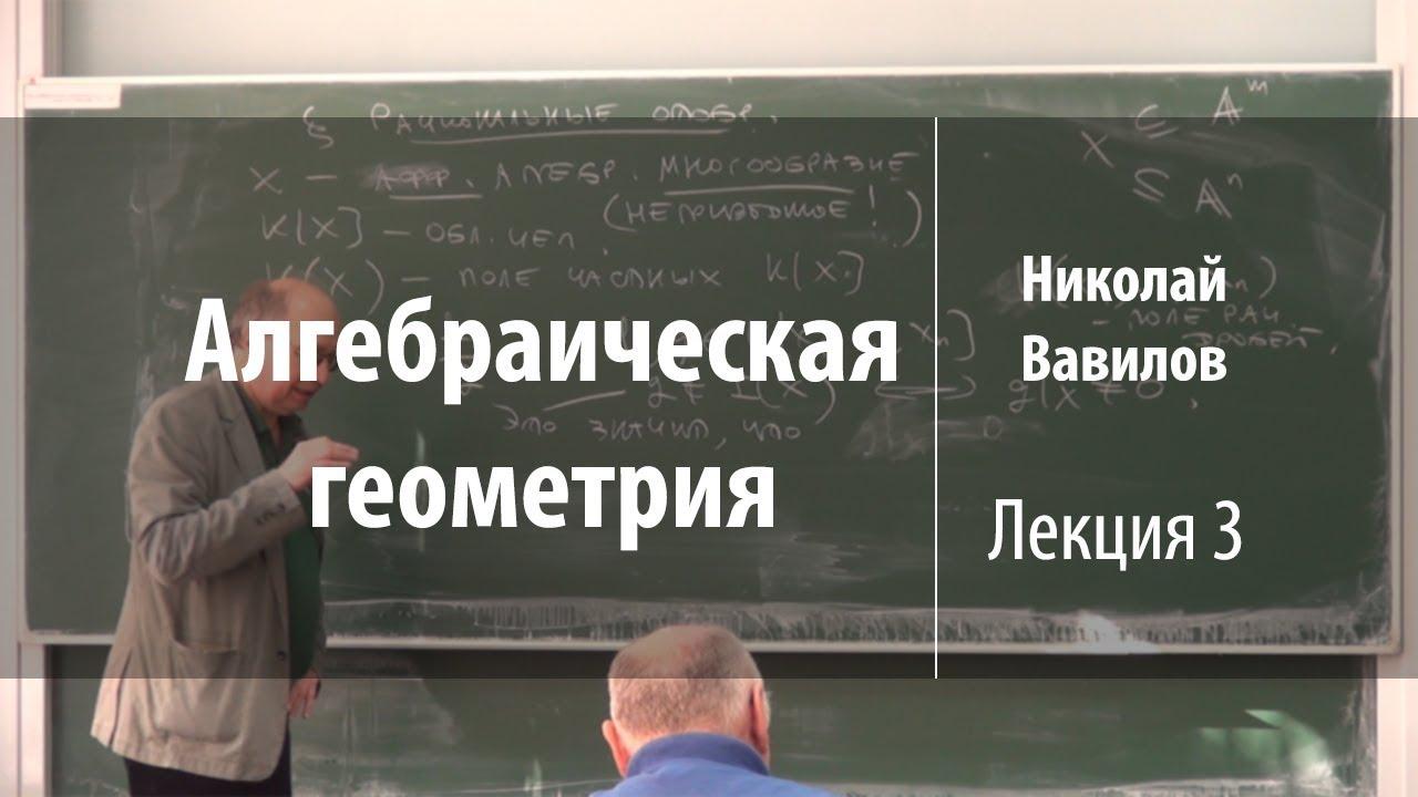 Лекция 3 | Алгебраическая геометрия | Николай Вавилов | Лекториум