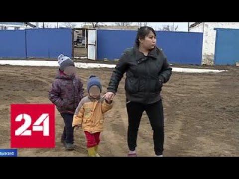 В Калмыкии жилье для детей-сирот строят по цене недвижимости в мегаполисе - Россия 24