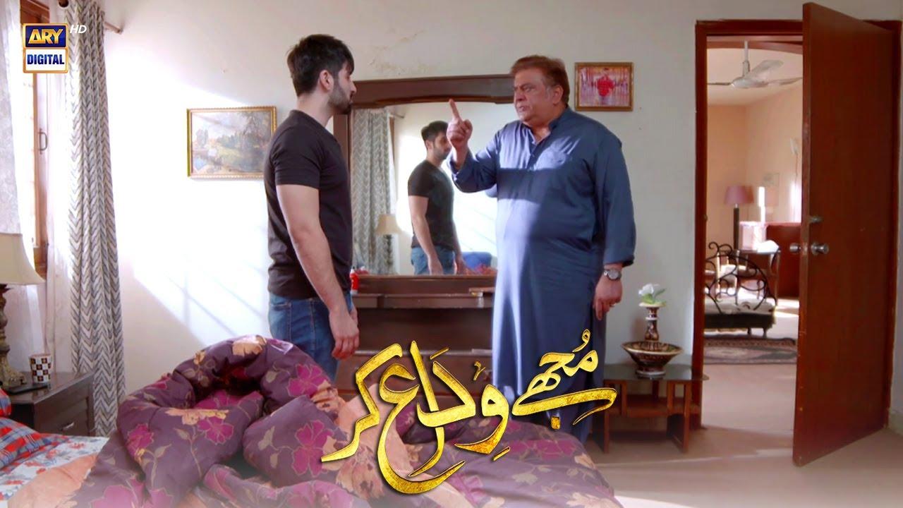 Tamasha Dekhne Aa Gaye Aap Log - Shabbir Jan - Muneeb Butt - Mujhay Vida Kar - ARY Digital Drama
