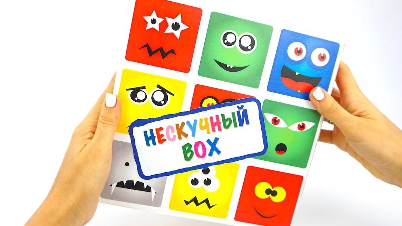 Нескучный Бокс, открываем коробку с сюрпризами и игрушками