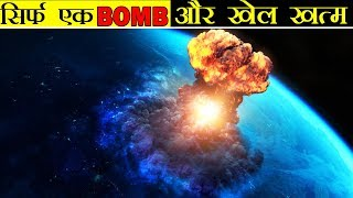 सिर्फ एक Nuclear बम और खेल ख़त्म | What Will Happen If We Detonate Nuclear Bomb