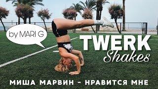 Миша Марвин - Нравится Мне - TWERK FREESTYLE by MARI G