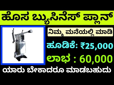 Small Business Ideas In Kannada | Low Investment High Profit Business Ideas | Home Based Business