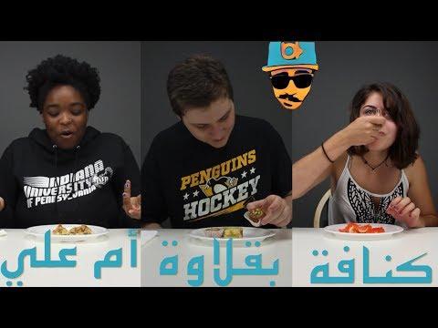 ردة فعل الأجانب من الحلى العربي   Non-Arabs react to Arabic desserts