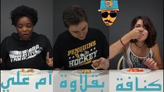 ردة فعل الأجانب من الحلى العربي | Non-Arabs react to Arabic desserts