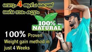 Proven Weight/Mass Gain Method in 4 Week    4 ആഴ്ച കൊണ്ട് ശരീര ഭാരം കൂട്ടാം    Malayalam Video