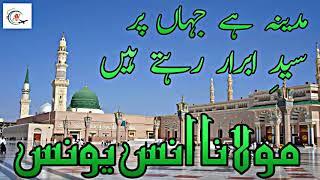 Madina Hy Wahan Par Syed E Abrar    Moulana Anas Younus    Darse Quran