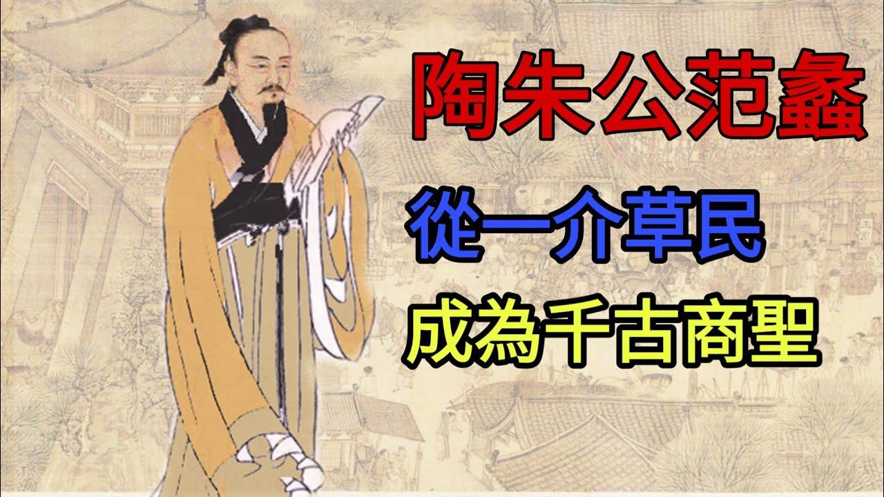 陶朱公范蠡 - 從一介草民成為千古商聖 - YouTube